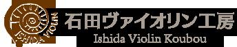 石田ヴァイオリン工房